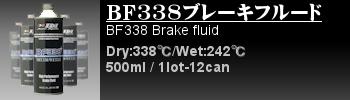 BF338ブレーキフルードのページへ