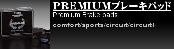 PREMIUMブレーキパッドのページへ