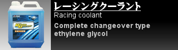 Racing Coolantのページへ