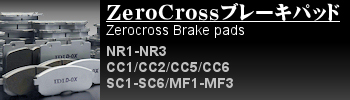 ZeroCrossブレーキパッドのページへ